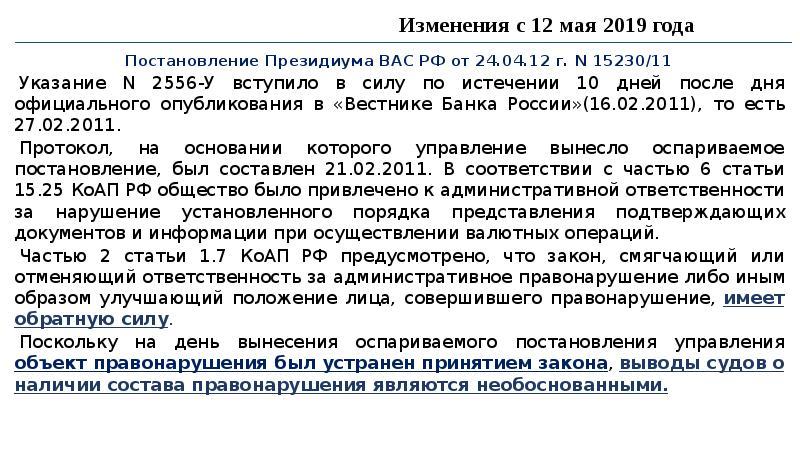 Постановление Президиума ВАС РФ от 24. 04. 12 г. N 15230/11 Указание N 2556-У вступило в силу по ист