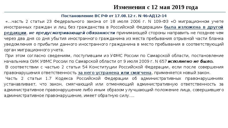 Постановление ВС РФ от 17. 08. 12 г. N 46-АД12-14 «…часть 2 статьи 23 Федерального закона от 18 июля