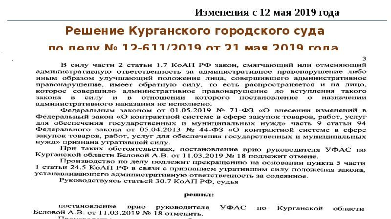Решение Курганского городского суда по делу № 12-611/2019 от 21 мая 2019 года