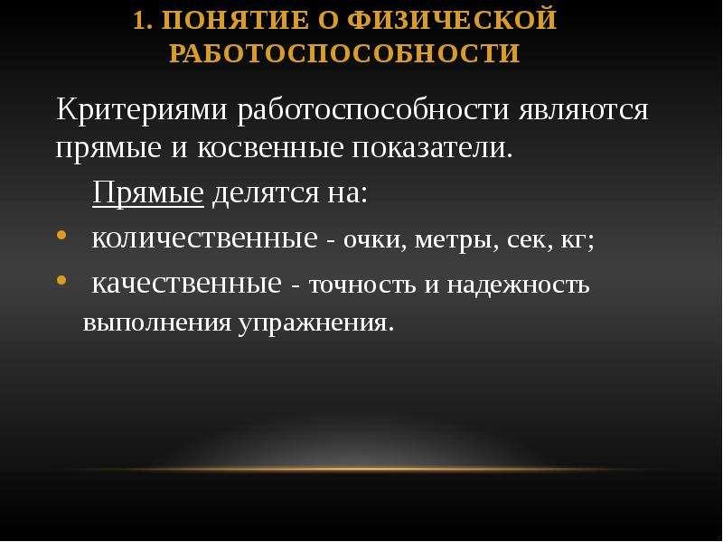 1. Понятие о физической работоспособности Критериями работоспособности являются прямые и косвенные п