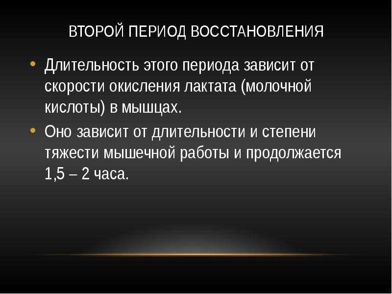 Второй период восстановления Длительность этого периода зависит от скорости окисления лактата (молоч