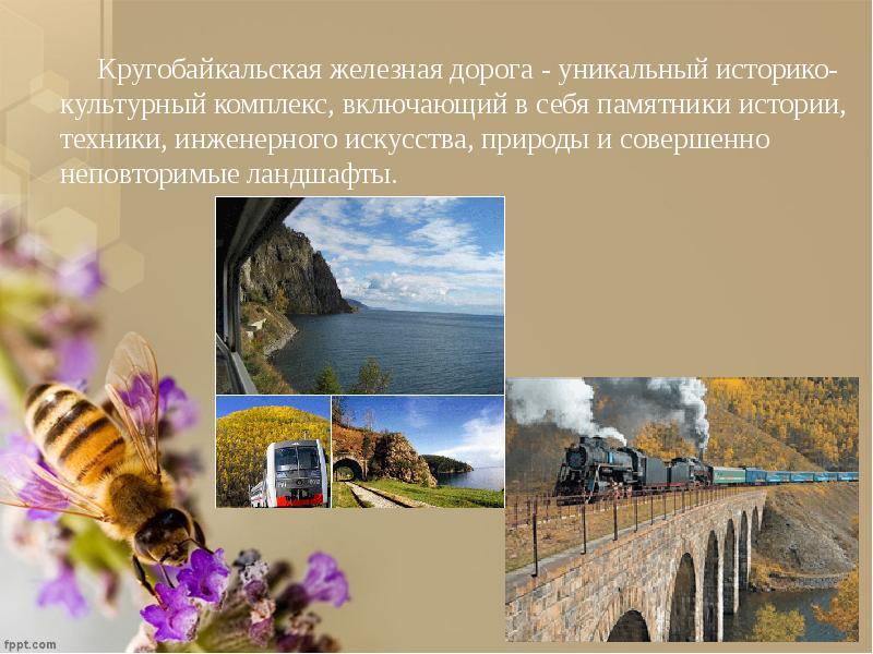 Кругобайкальская железная дорога - уникальный историко-культурный комплекс, включающий в себя памятн