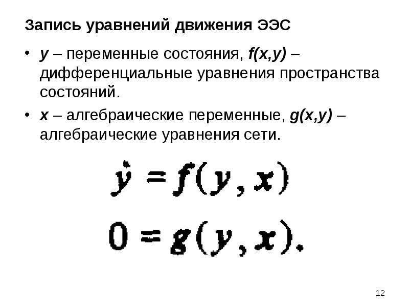 Запись уравнений движения ЭЭС y – переменные состояния, f(x,y) – дифференциальные уравнения простран