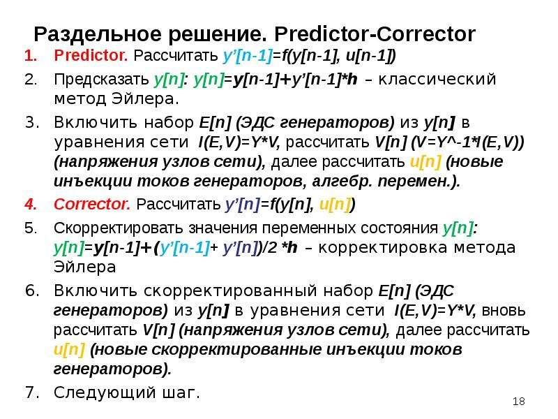 Раздельное решение. Predictor-Corrector Predictor. Рассчитать y'[n-1]=f(y[n-1], u[n-1]) Предсказать