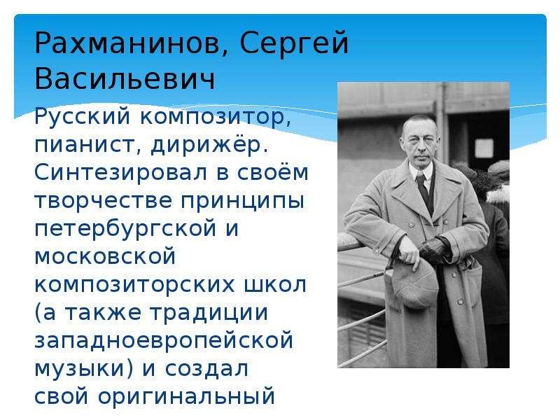 Рахманинов, Сергей Васильевич Русский композитор, пианист, дирижёр. Синтезировал в своём творчестве