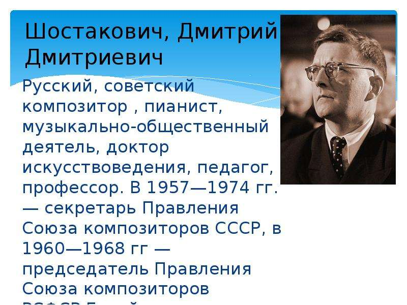 Шостакович, Дмитрий Дмитриевич Русский, советский композитор , пианист, музыкально-общественный деят