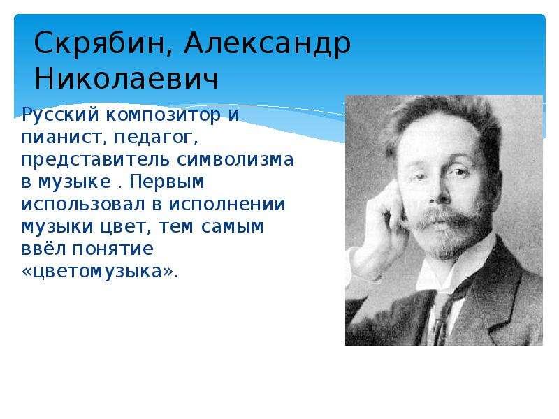 Скрябин, Александр Николаевич Русский композитор и пианист, педагог, представитель символизма в музы