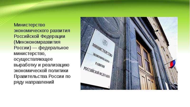 министерство экономического развития российской федерации картина экономики плинтус