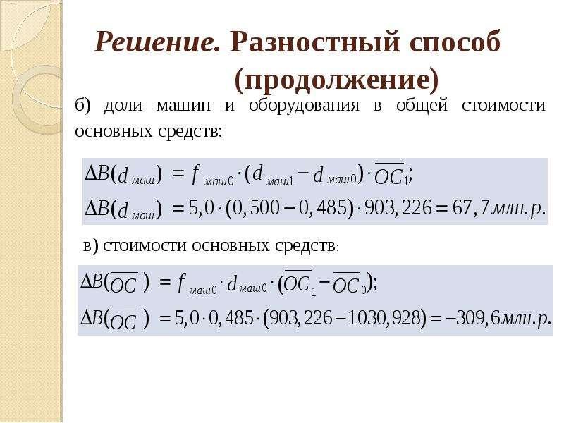 Решение. Разностный способ (продолжение) б) доли машин и оборудования в общей стоимости основных сре