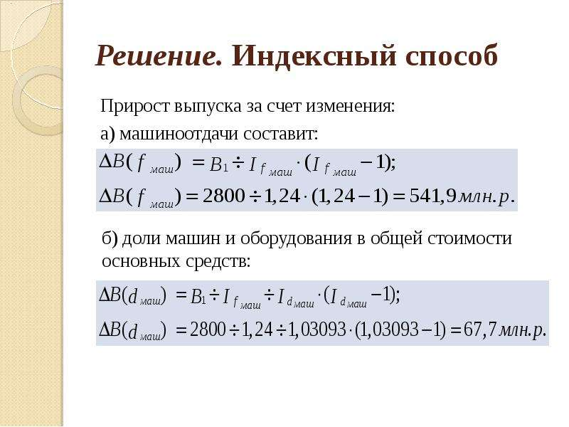 Решение. Индексный способ Прирост выпуска за счет изменения: а) машиноотдачи составит: