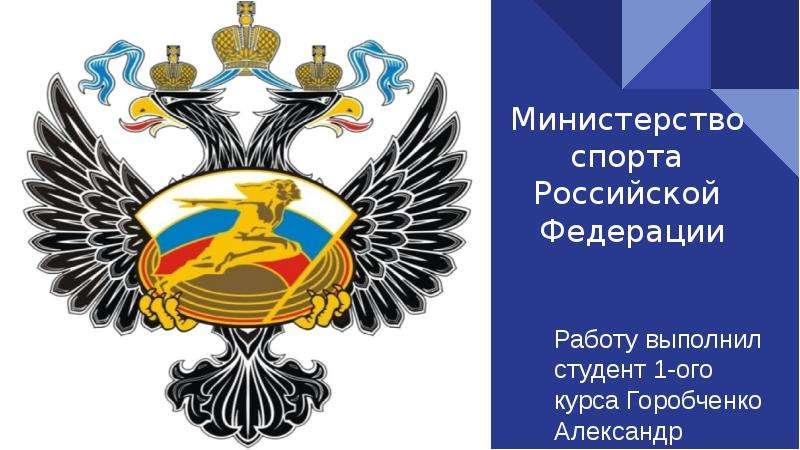 Презентация Министерство спорта Российской Федерации