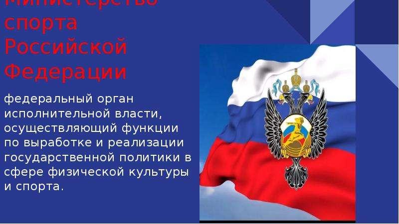 Министерство спорта Российской Федерации федеральный орган исполнительной власти, осуществляющий фун
