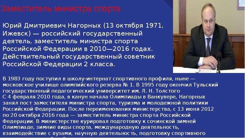 Юрий Дмитриевич Нагорных (13 октября 1971, Ижевск) — российский государственный деятель, заместитель
