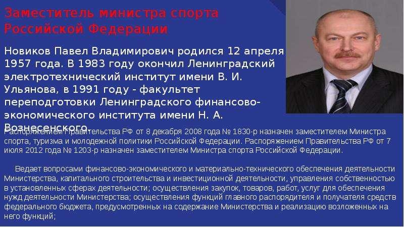 Заместитель министра спорта Российской Федерации Новиков Павел Владимирович родился 12 апреля 1957 г
