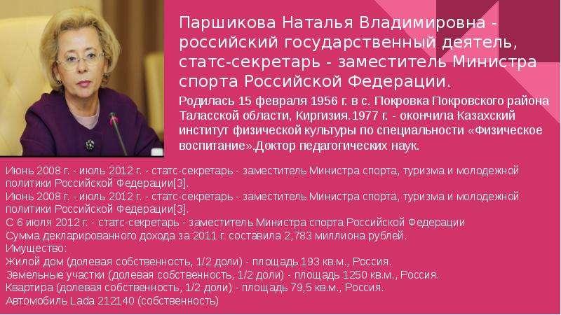 Паршикова Наталья Владимировна - российский государственный деятель, статс-секретарь - заместитель М