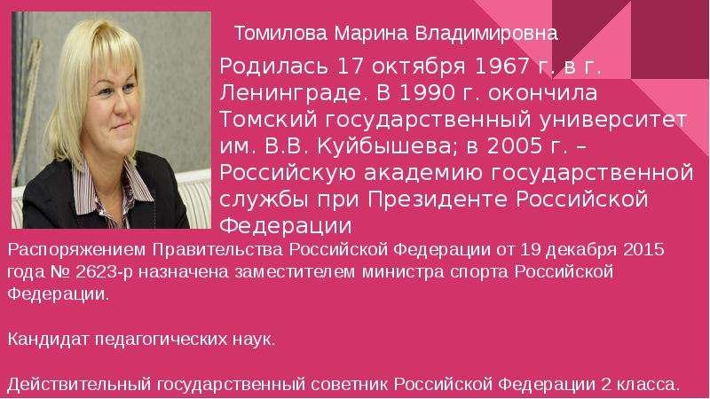 Родилась 17 октября 1967 г. в г. Ленинграде. В 1990 г. окончила Томский государственный университет