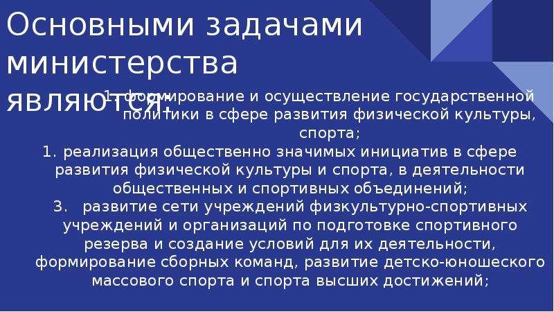 Основными задачами министерства являются: формирование и осуществление государственной политики в сф