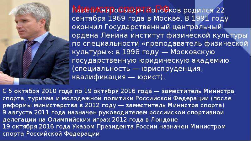 Павел Анатольевич Колобков родился 22 сентября 1969 года в Москве. В 1991 году окончил Государственн