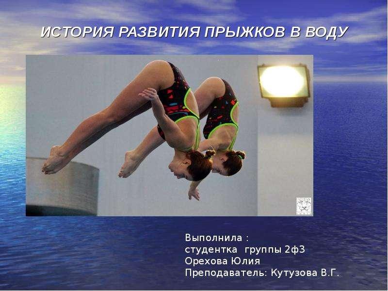Презентация История развития прыжков в воду