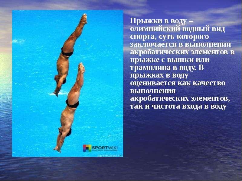 Прыжки в воду – олимпийский водный вид спорта, суть которого заключается в выполнении акробатических