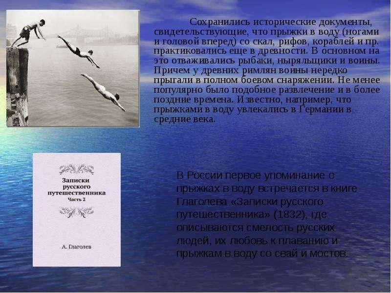 Сохранились исторические документы, свидетельствующие, что прыжки в воду (ногами и головой вперед) с