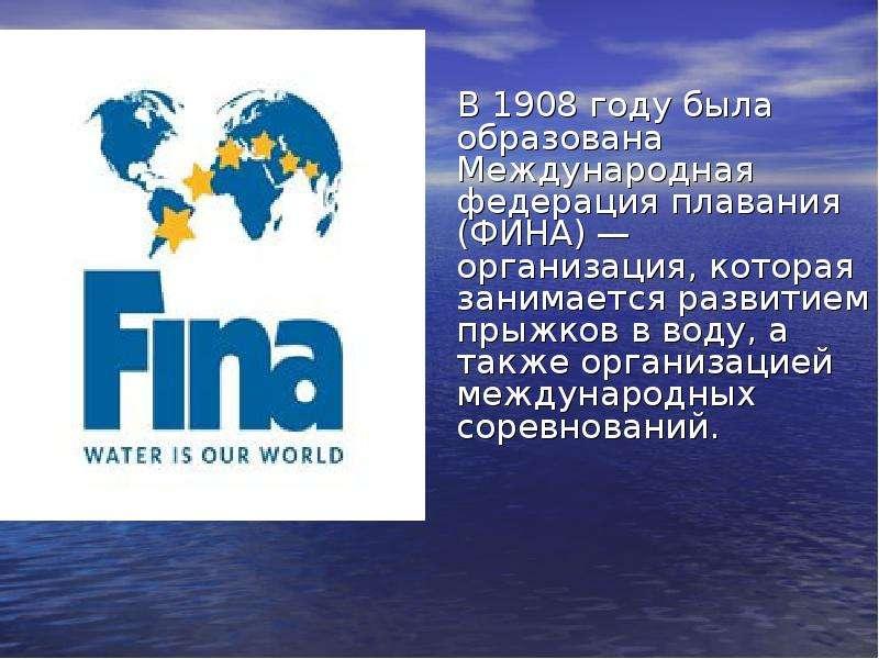 В 1908 году была образована Международная федерация плавания (ФИНА) — организация, которая занимаетс
