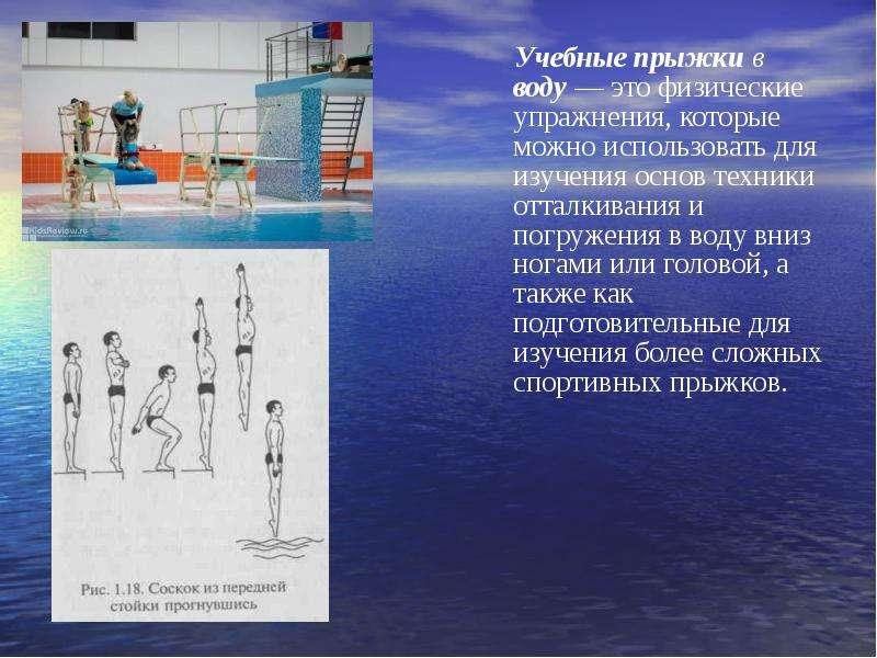Учебные прыжки в воду — это физические упражнения, которые можно использовать для изучения основ тех