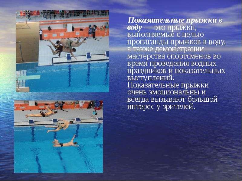 Показательные прыжки в воду — это прыжки, выполняемые с целью пропаганды прыжков в воду, а также дем