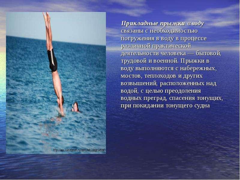 Прикладные прыжки в воду связаны с необходимостью погружения в воду в процессе различной практическо