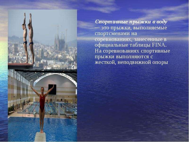 Спортивные прыжки в воду — это прыжки, выполняемые спортсменами на соревнованиях, занесенные в офици