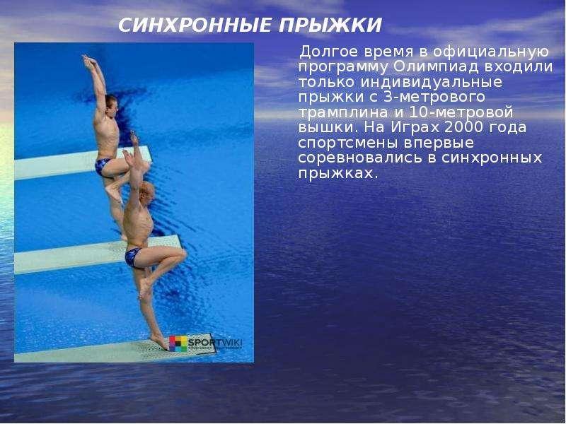 СИНХРОННЫЕ ПРЫЖКИ Долгое время в официальную программу Олимпиад входили только индивидуальные прыжки