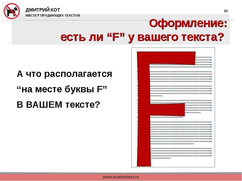 """Оформление: есть ли """"F"""" у вашего текста? А что располагается """"на месте буквы F"""" В ВАШЕМ тексте?"""