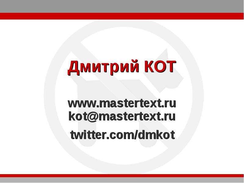 Дмитрий КОТ kot@mastertext. ru twitter. com/dmkot