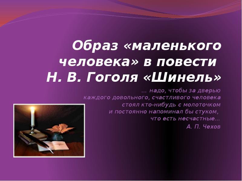 Презентация Образ «маленького человека» в повести Н. В. Гоголя «Шинель»