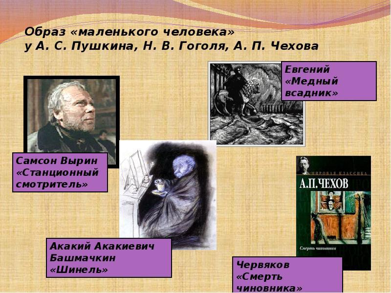 Образ «маленького человека» у А. С. Пушкина, Н. В. Гоголя, А. П. Чехова