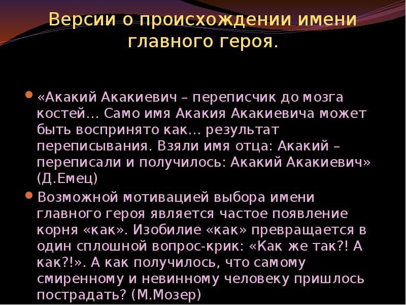Версии о происхождении имени главного героя. «Акакий Акакиевич – переписчик до мозга костей… Само им