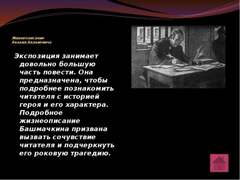Жизнеописание Акакия Акакиевича Экспозиция занимает довольно большую часть повести. Она предназначен