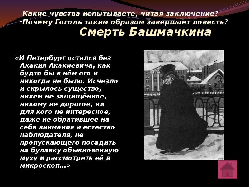 «И Петербург остался без Акакия Акакиевича, как будто бы в нём его и никогда не было. Исчезло и скры