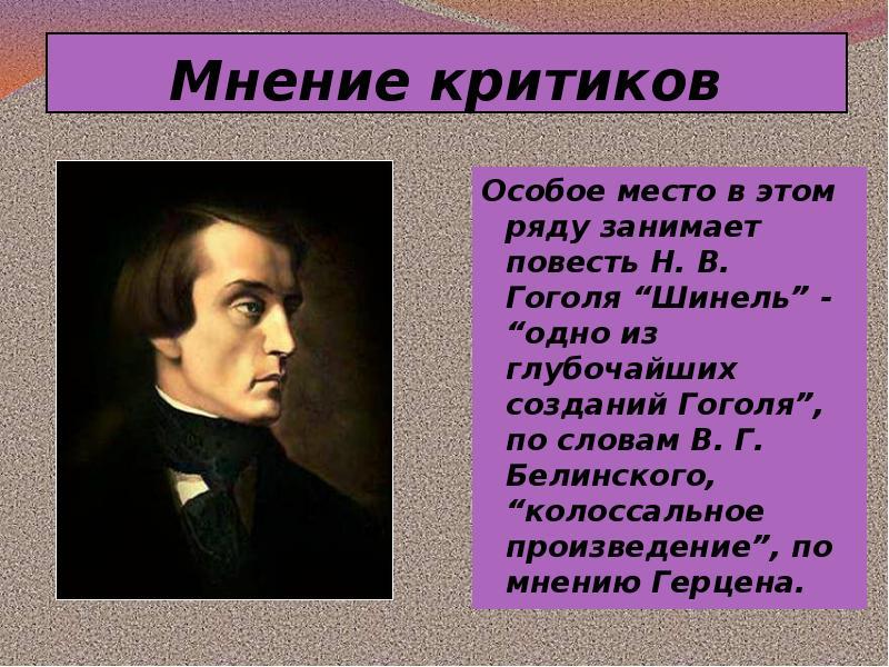 """Мнение критиков Особое место в этом ряду занимает повесть Н. В. Гоголя """"Шинель"""" - """"одно из глубочайш"""