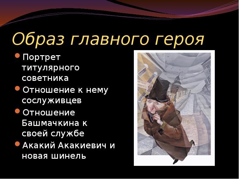 Образ главного героя Портрет титулярного советника Отношение к нему сослуживцев Отношение Башмачкина