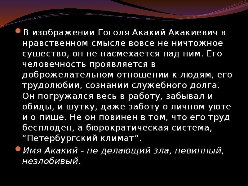В изображении Гоголя Акакий Акакиевич в нравственном смысле вовсе не ничтожное существо, он не насме