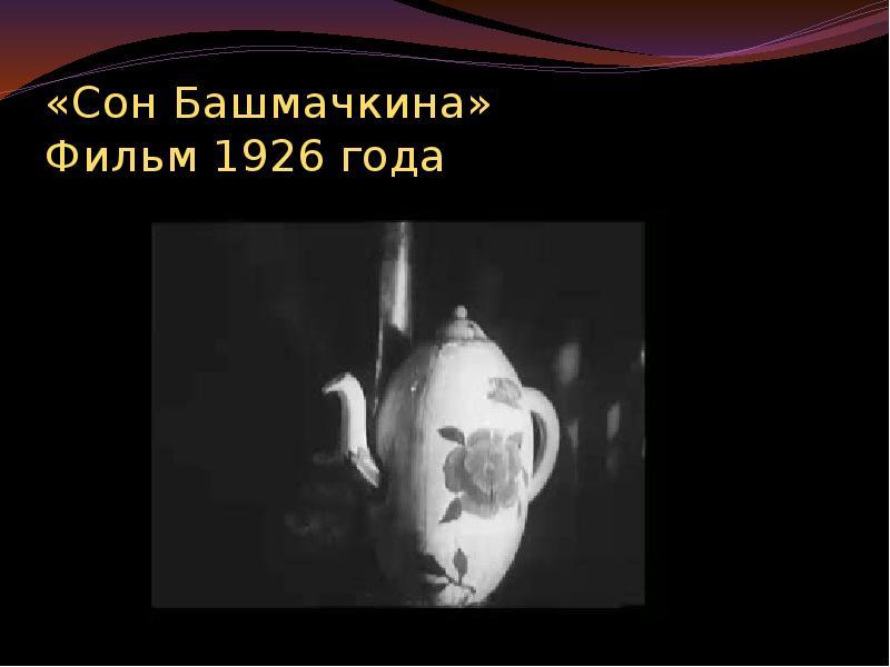 «Сон Башмачкина» Фильм 1926 года