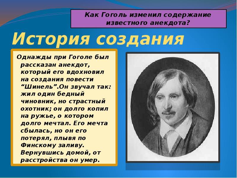 История создания Однажды при Гоголе был рассказан анекдот, который его вдохновил на создания повести