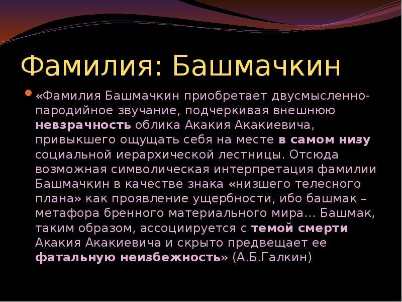 Фамилия: Башмачкин «Фамилия Башмачкин приобретает двусмысленно-пародийное звучание, подчеркивая внеш