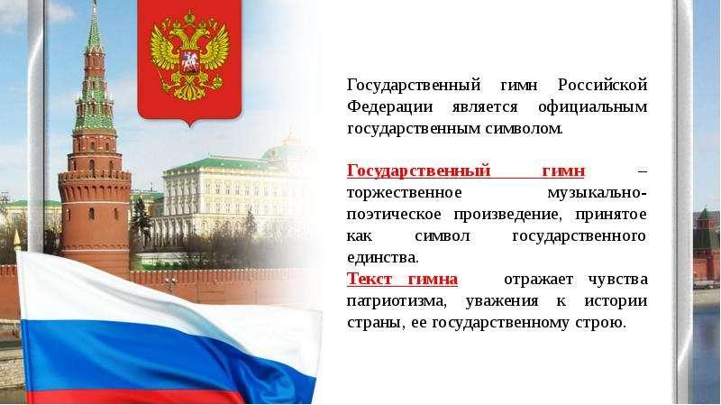 Гимн и флаг россии история создания