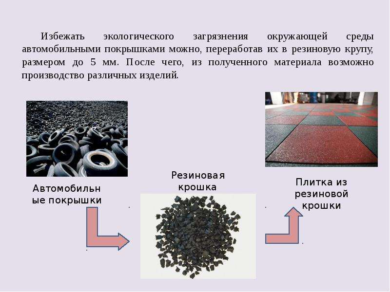 Избежать экологического загрязнения окружающей среды автомобильными покрышками можно, переработав их