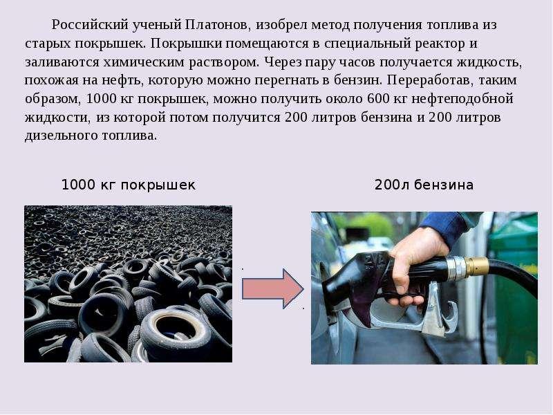 Российский ученый Платонов, изобрел метод получения топлива из старых покрышек. Покрышки помещаются