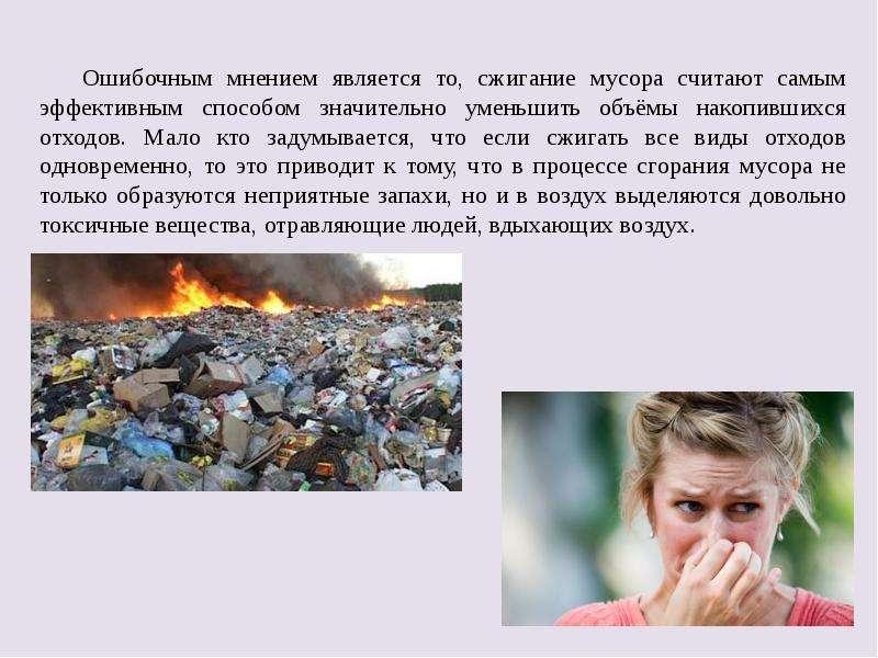 Ошибочным мнением является то, сжигание мусора считают самым эффективным способом значительно уменьш