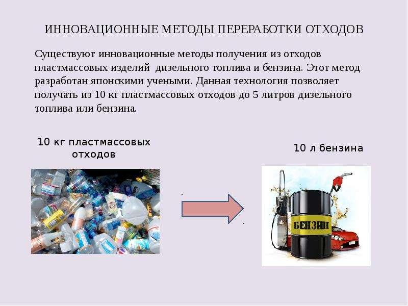 ИННОВАЦИОННЫЕ МЕТОДЫ ПЕРЕРАБОТКИ ОТХОДОВ Существуют инновационные методы получения из отходов пластм