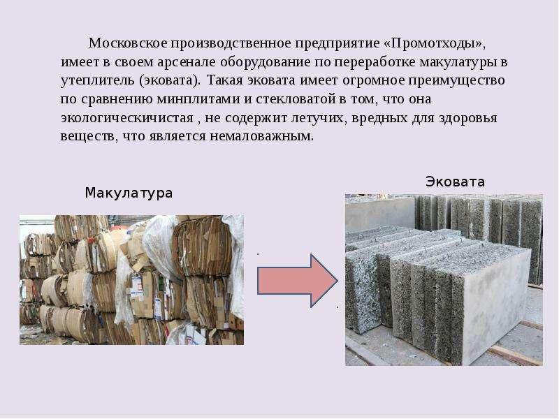 Московское производственное предприятие «Промотходы», имеет в своем арсенале оборудование по перераб